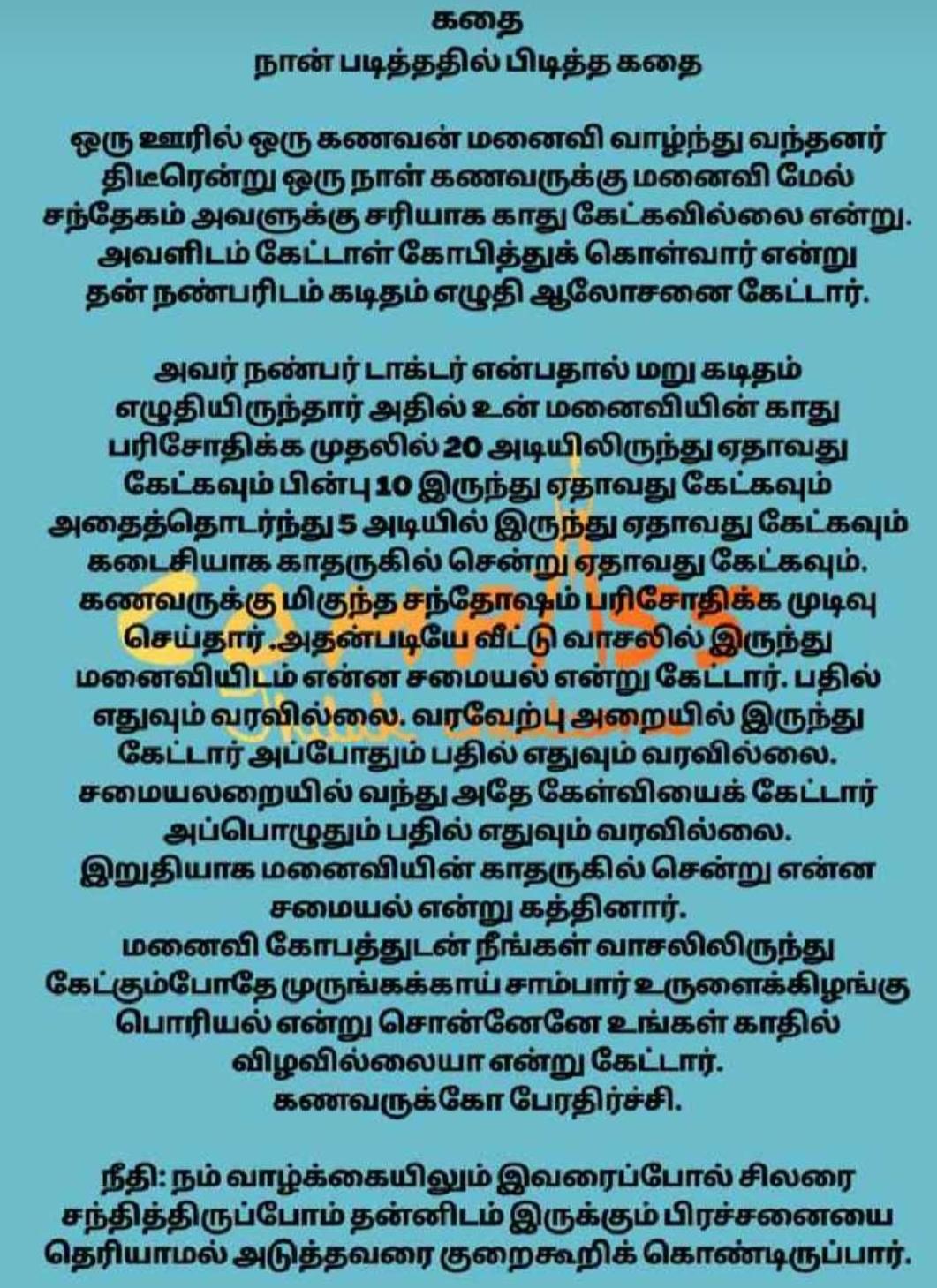 சின்ன சின்ன கதைகள் :)  - Page 2 Img_20201119_132348-1